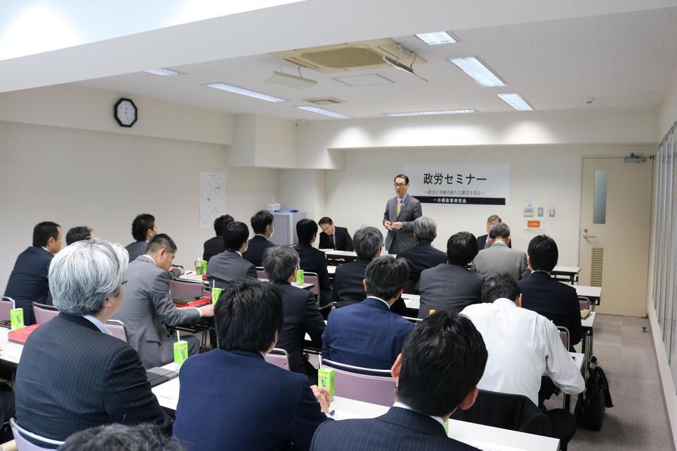 第1回 政労セミナー「日本と中東との関係について」
